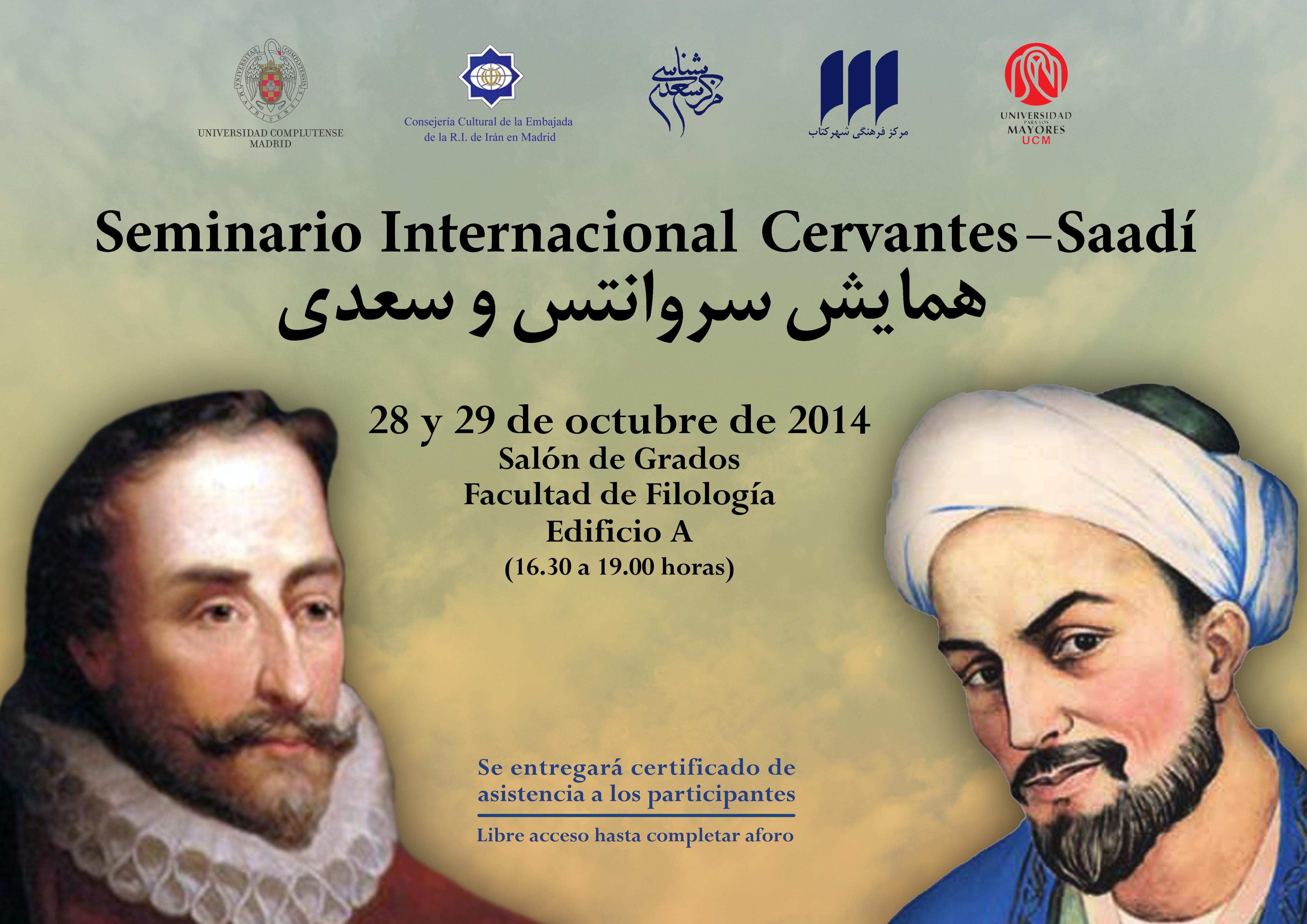 poster seminario cervantes-saadi (1)